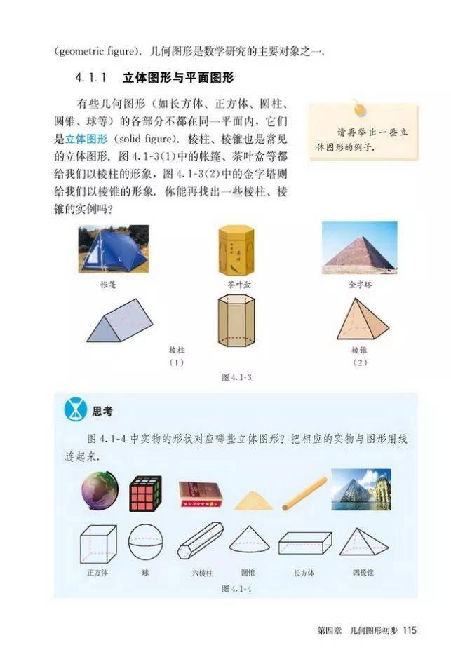 人教版初中数学七年级上册|电子课本(高清版)(图121)