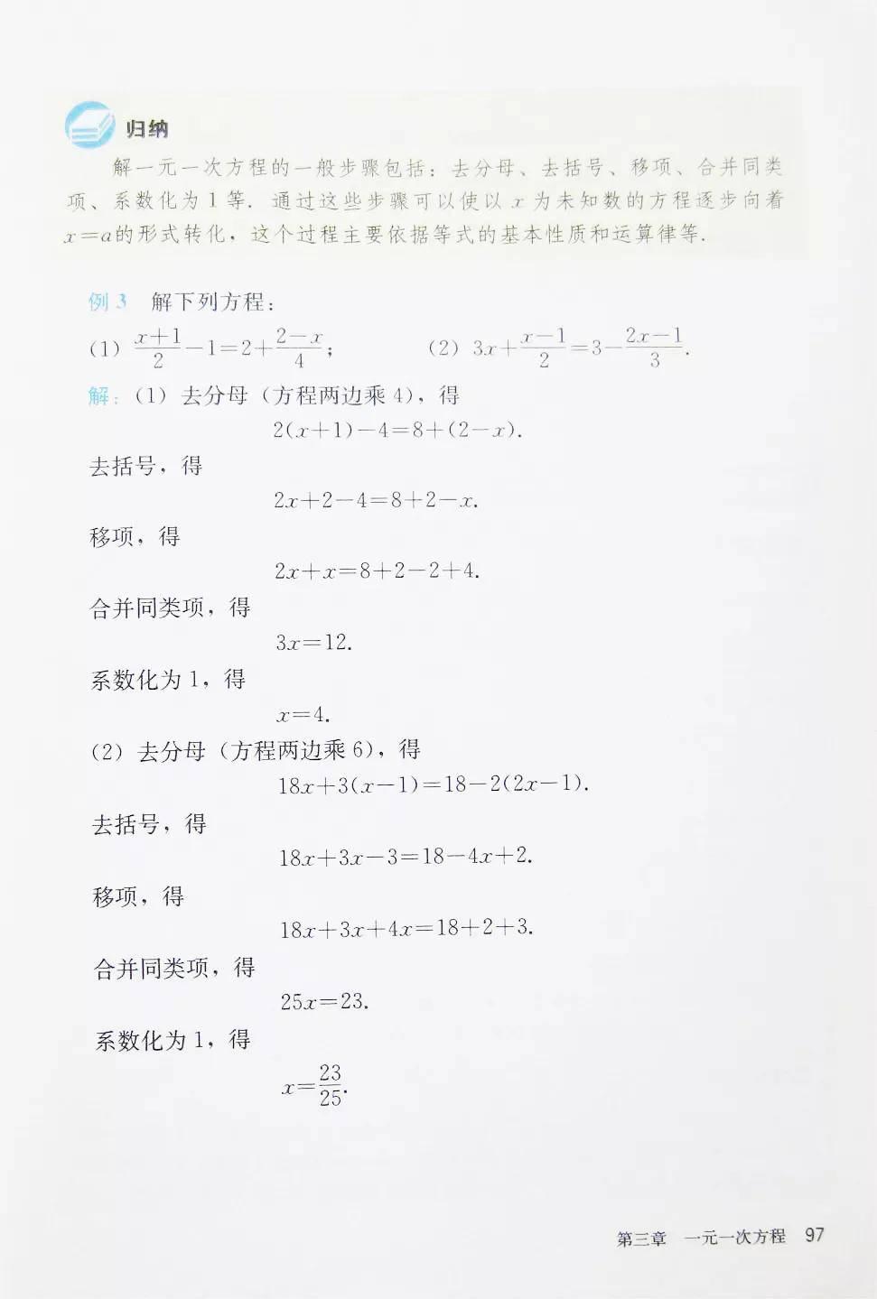 人教版初中数学七年级上册|电子课本(高清版)(图103)