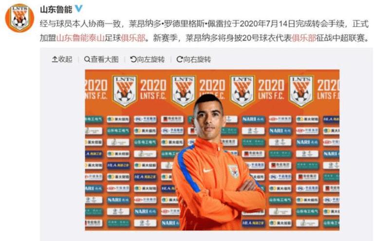 """从""""真假""""莱昂纳多加盟鲁能,看中国足球的""""病根"""",想崛起太难"""