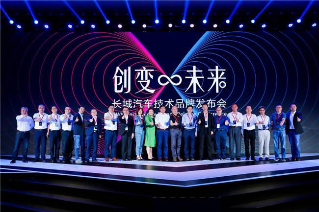 长城汽车向全球化科技出行公司转型三大技术品牌正式发布