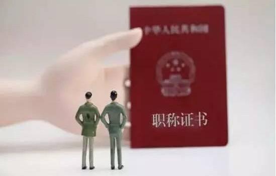 山西省高校职称评审_2020年职称评审在即,这些问题广东省高校教师是否都清楚?_专业
