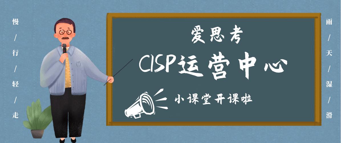【爱思考】一文读懂CISP