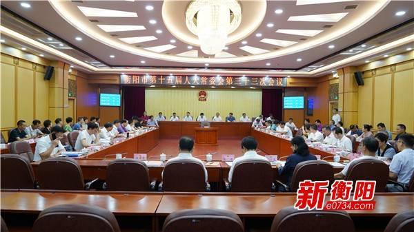 衡阳市十五届人大常委会举行第三十三次会议邓群策出席