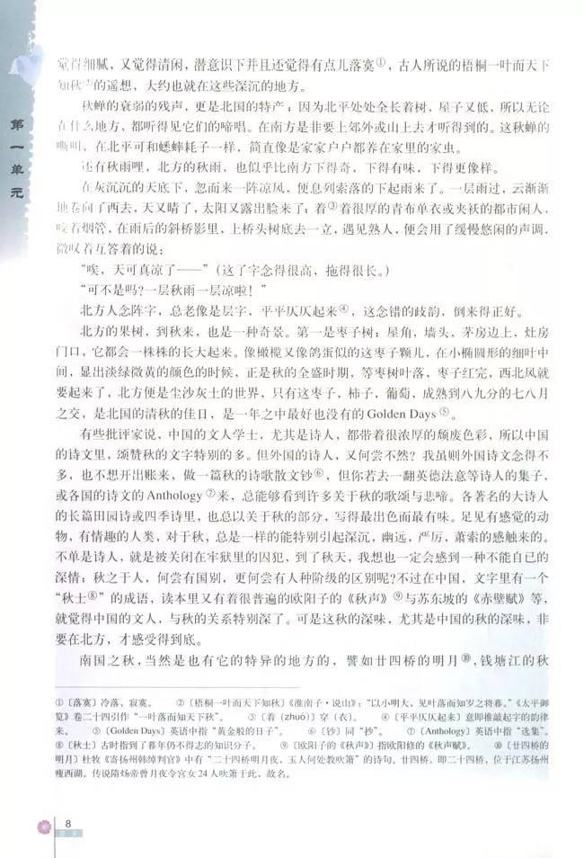 人教版高中语文必修二电子课本(高清PDF版)
