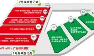 第十八届上海国际LED展LED CHINA 2020 • 上海站