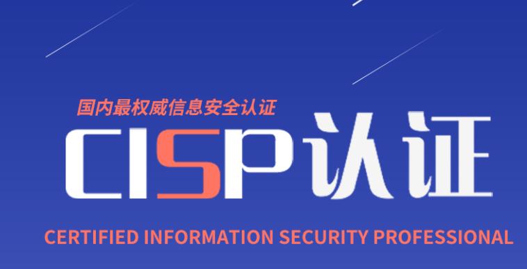 【爱思考】CISP证书属于什么职称?