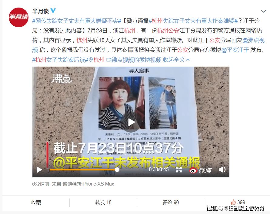 起底杭州失联女子丈夫 如何避开40多个监控离开小区?