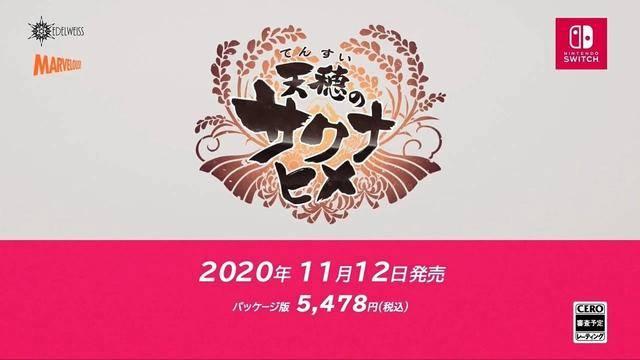 和豐收女神一起種菜養老 《天穗的長命草姬》11月12日發售