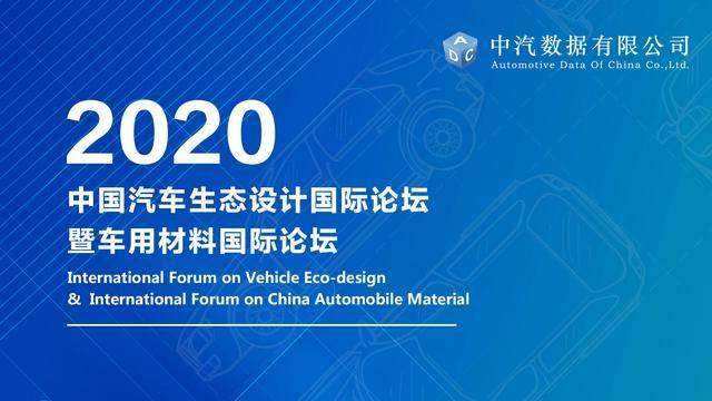 2020中国汽车生态设计国际论坛暨汽车材料国际论