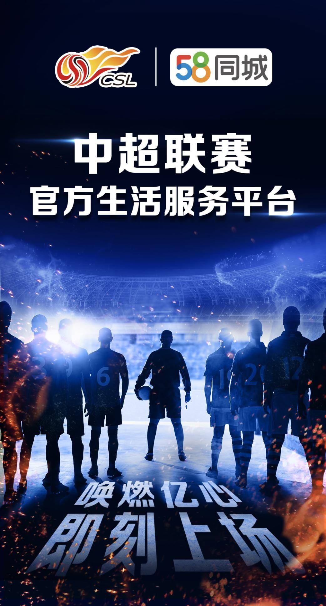 禹唐早报 | 58同城、安居客成为中超官方供应商