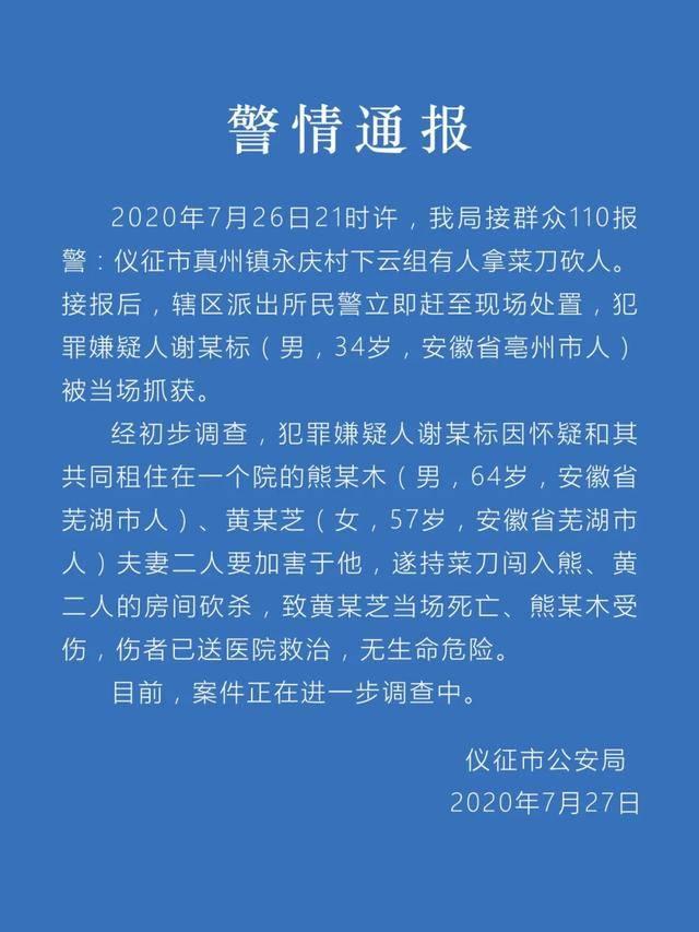 警方宣布,扬州发生一起谋杀案,一死一