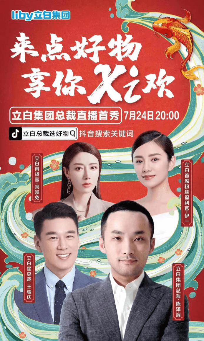 王耀庆空降立白集团总裁抖音首秀直播间 双总裁携手缔造立白最强XI事