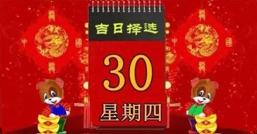 独家【每日宜忌】2020年7月30日