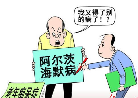 中國專家發現阿爾茨海默病生物標志物 老年癡呆癥前兆及預防