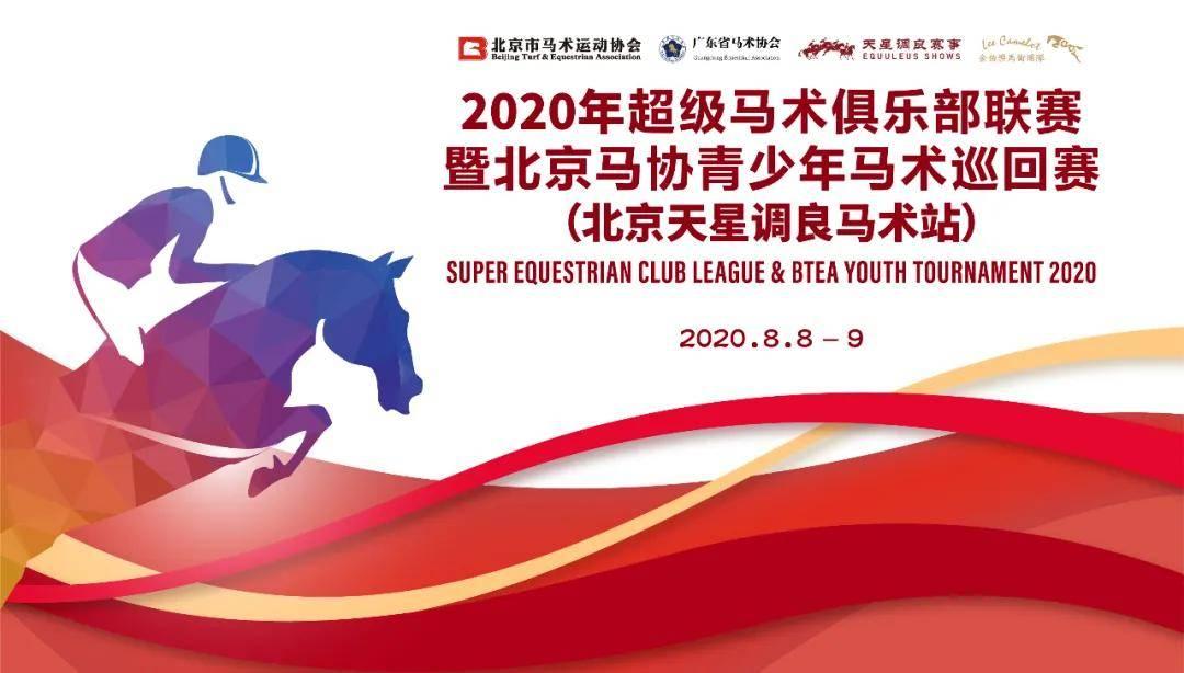 原创 大陆马:2020年超级马术俱乐部联赛暨北京马协青少年马术巡回赛第三站来袭