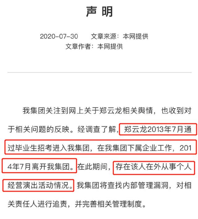 """【郑云龙前公司发声明承认存在""""吃空饷"""",但郑云龙本人却高枕无忧】"""