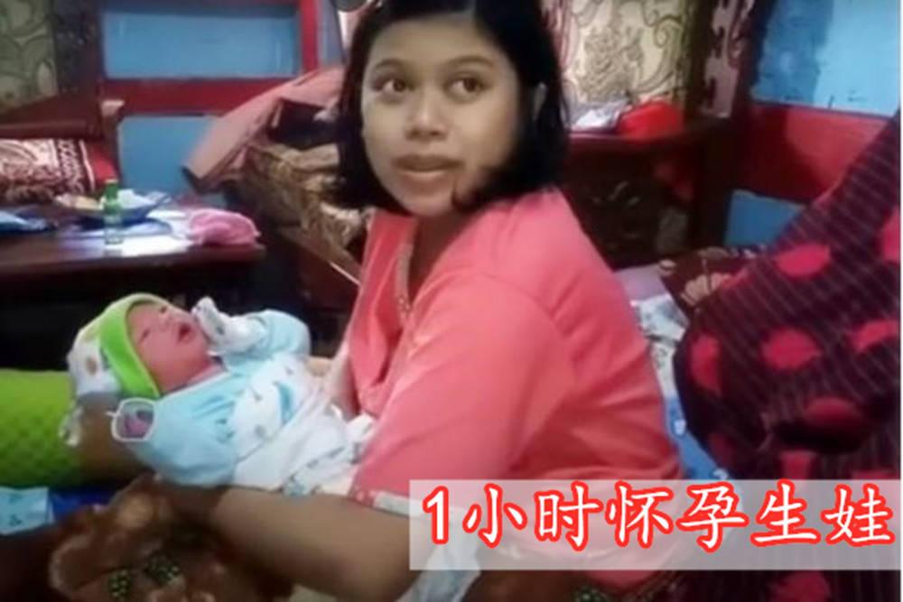 """印尼女子""""怀孕1小时生娃"""",医生表示绝无可能,网友:电光火石"""