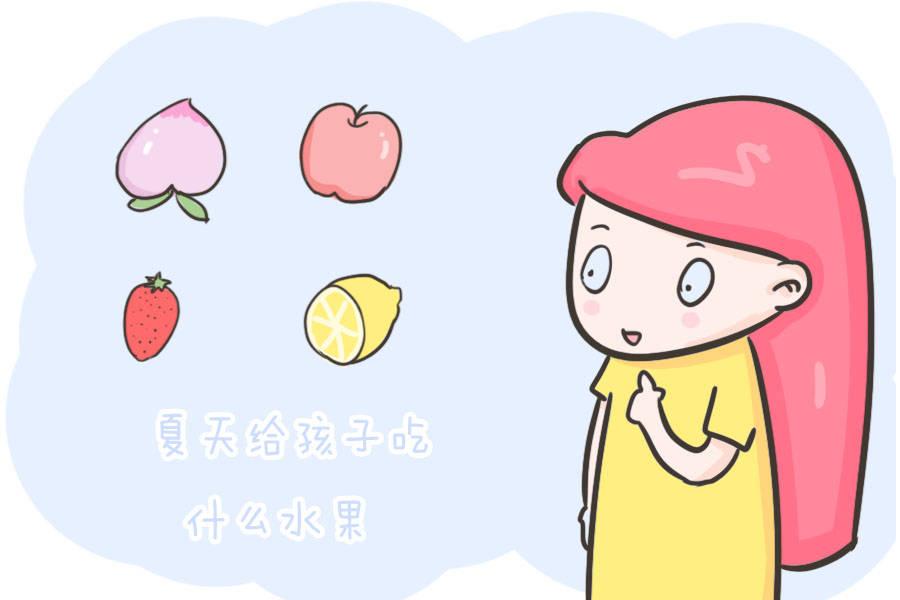 夏季给娃吃啥水果会比较合适?一篇为你指点迷津,有需要的快收藏