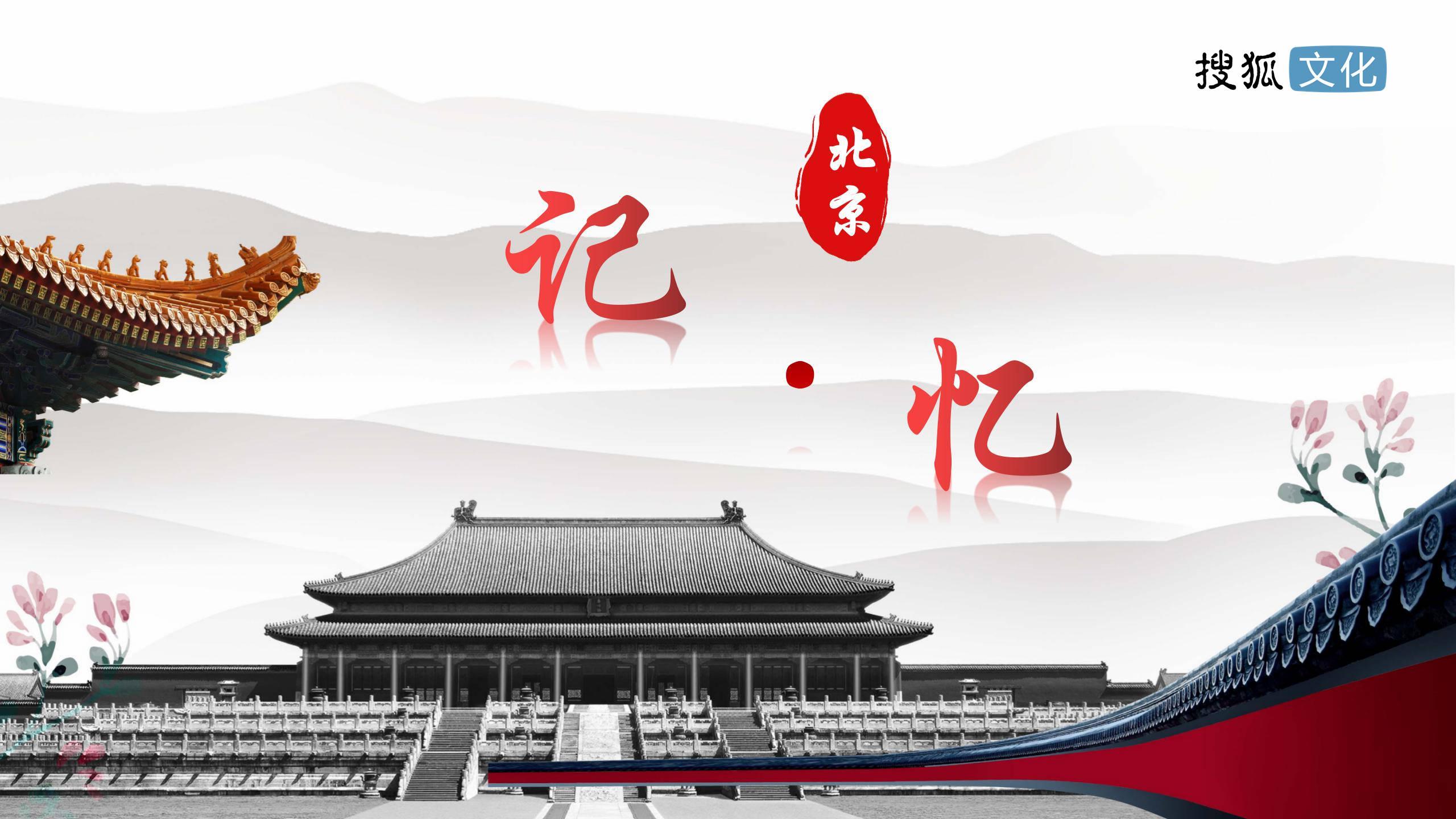 品京腔,赏京韵:在书香中,寻访老北京的文化记忆