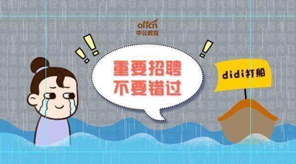 滁州市公安局招聘110人