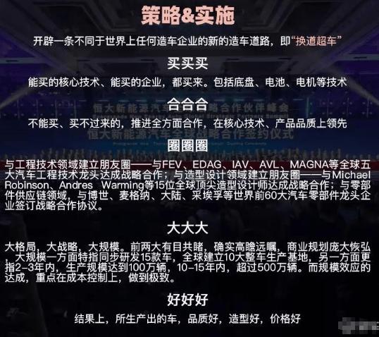 """房产造车风口落下:钞能力/拼模式/稳内心 恒大宝能或将""""剩者为王""""?"""