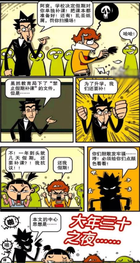 阿衰:升学补课风波,竟引来全班集体抗议?太真实了!