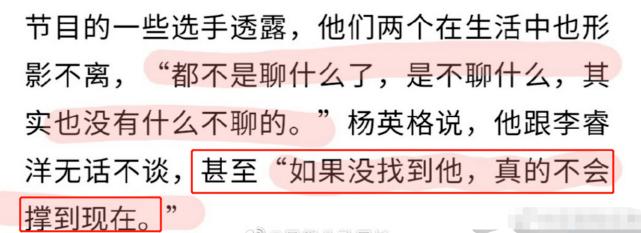 《明日之子4》杨英格身体不好退赛,知情人透露:再不退就瘫痪了