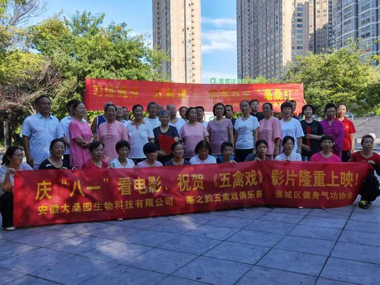 电影《五禽戏》全国上映,引发亳州各团体观影热潮