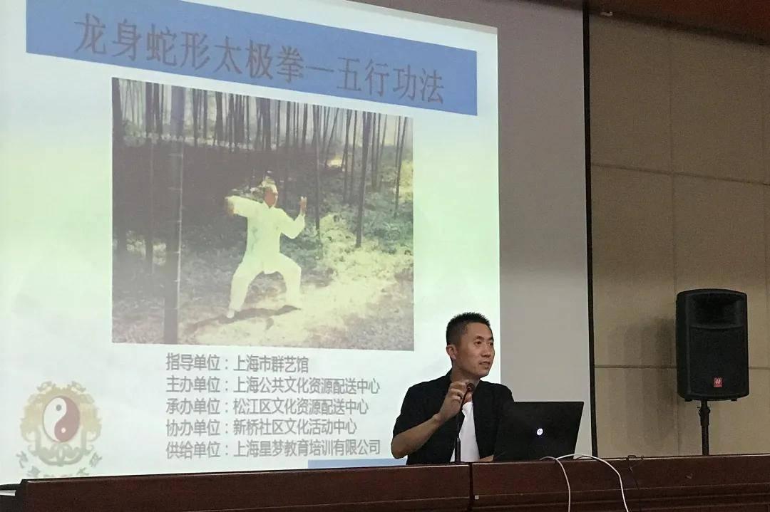 上海文化供给项目龙身蛇形太极五行功法进社区