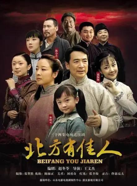 《北方有佳人》演员现状,昔年第一童星风光不再,凌潇肃成功翻红
