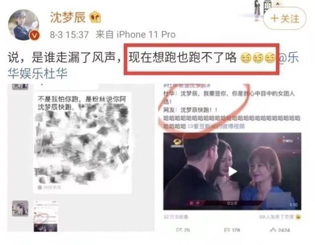 沈梦辰和杜华签约之后行程排到明年,和杜海涛的婚礼怕是要延期了