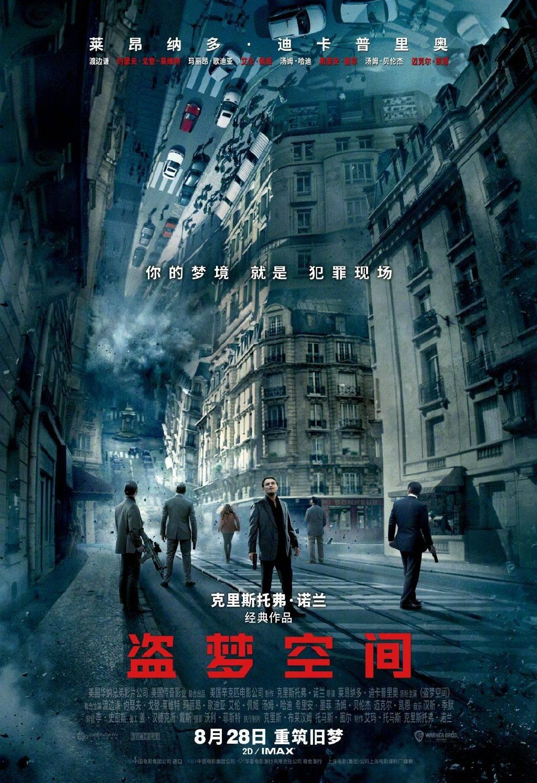 诺兰经典《盗梦空间》上映十周年定档8月28日内地重映