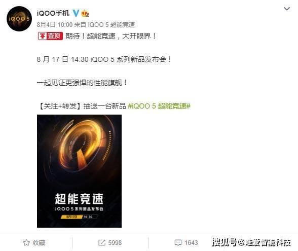"""你绝对想不到手机也会""""三高"""",iQOO 5 定档8月17日新机发布"""