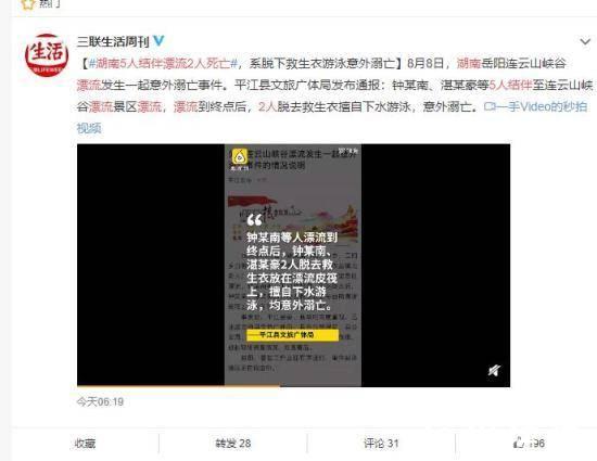 湖南5人結伴漂流2人死亡 網友:需遵守規則 安全第一!