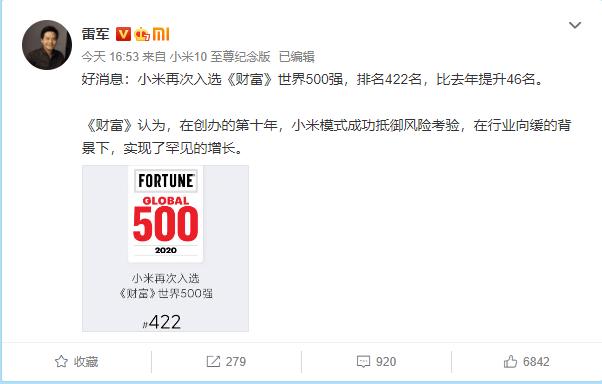 原创             雷军突然宣布小米最新世界500强排名引热议,网友:连夜修改PPT!