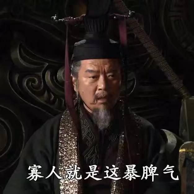 司马老头讲八卦(二十一)——不过犯了全天下大王都会犯的错误吧