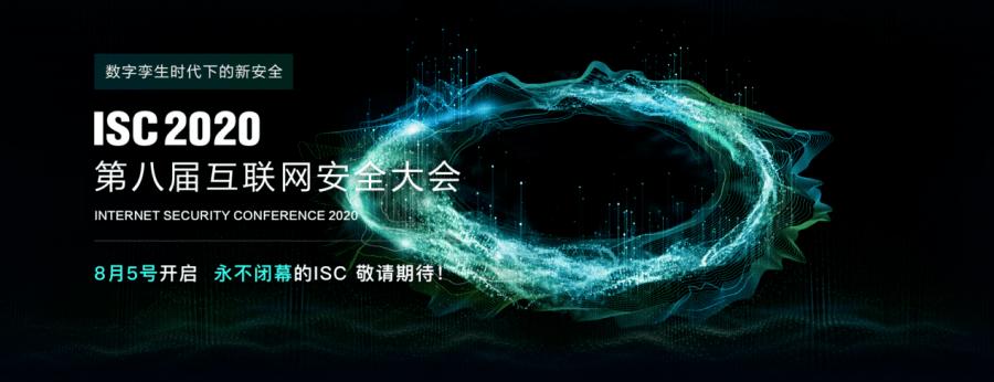 """天威诚信亮相""""ISC 2020第八届互"""