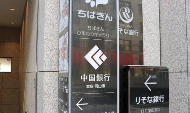 """日本的中国银行是""""李鬼""""吗?发一份紧急声明"""