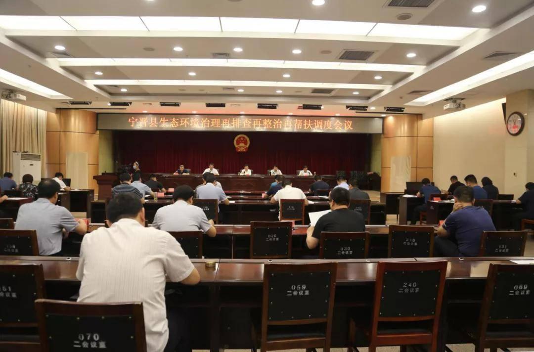 宁津县召开生态形势治理会 然后调查整改