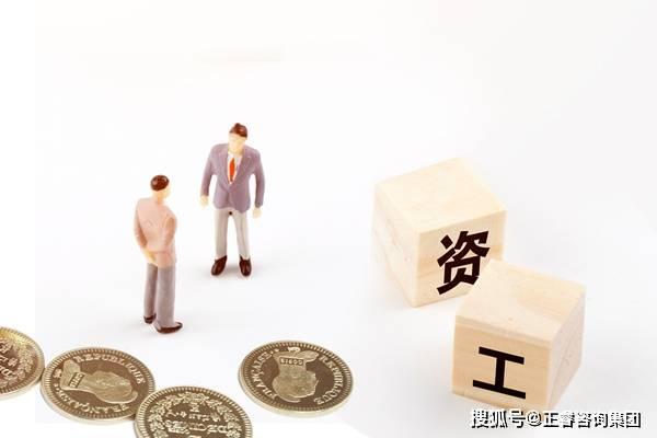 薪酬管理的五个要素