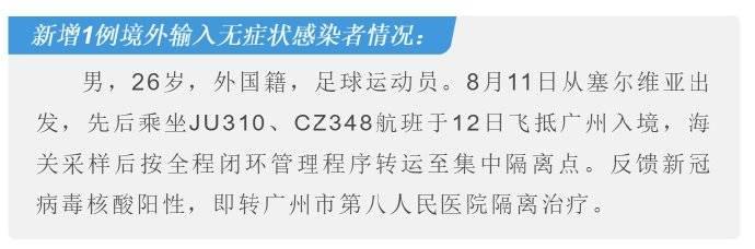广州通报1例境外输入无症状感染者 疑似贵州塞尔维亚外援