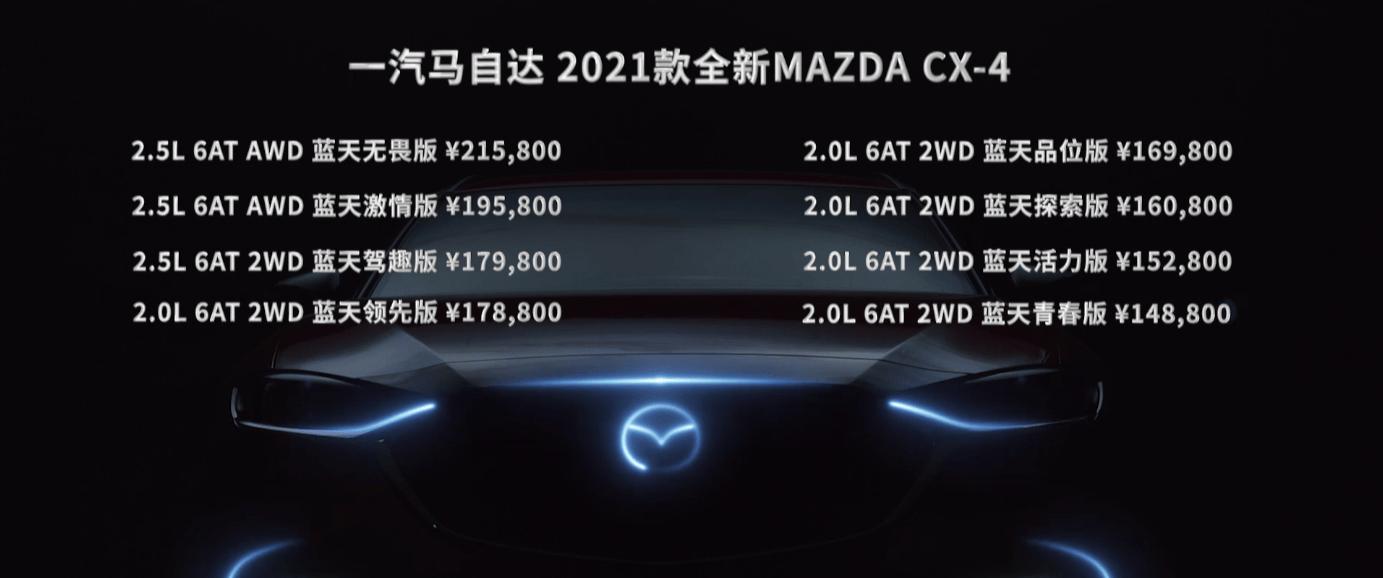配置升级价格不变 一汽马自达新款CX