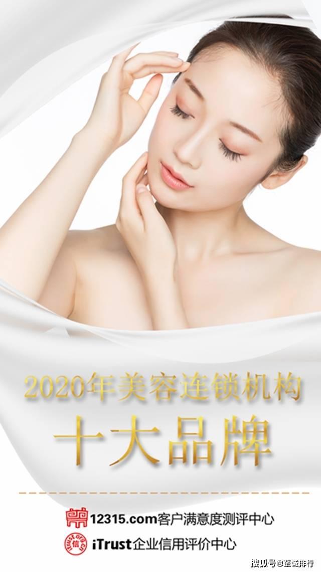 美容连锁机构排行榜_至诚排行发布2020年美容连锁机构十大品牌