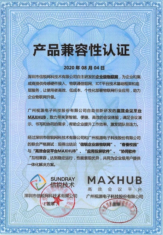 """经过信锐物联和MAXHUB联合测试,得出结论:""""信锐企业级物联网"""""""