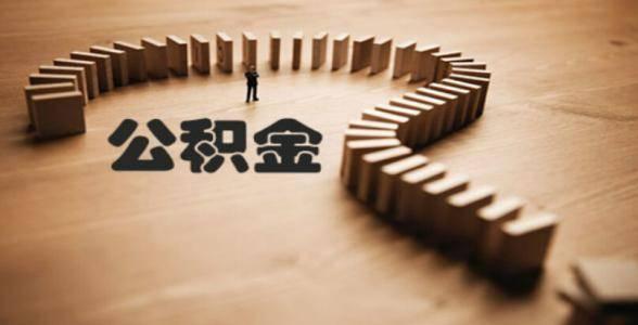 住房公积金怎么使用?公积金如何提取出来? 网络赚钱 第1张