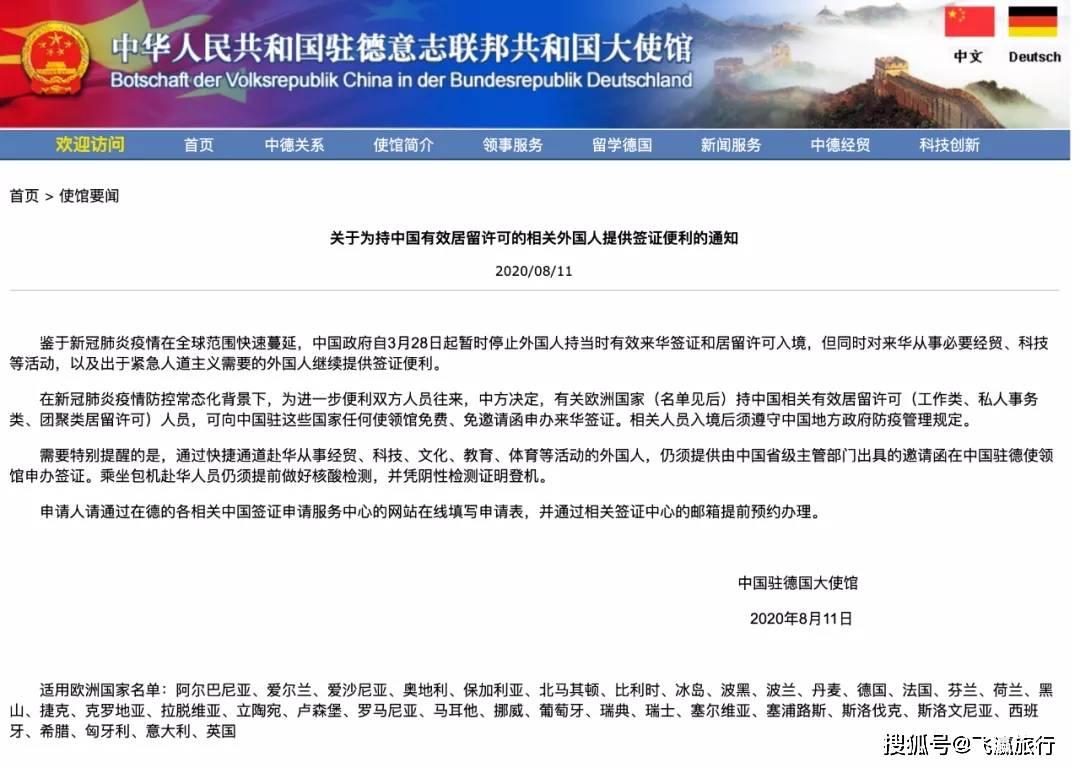 好消息!中国放宽欧洲36国公民的入境条件