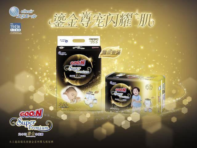 大王纸尿裤跨界潮流走秀 光羽鎏金新品「重启未来」