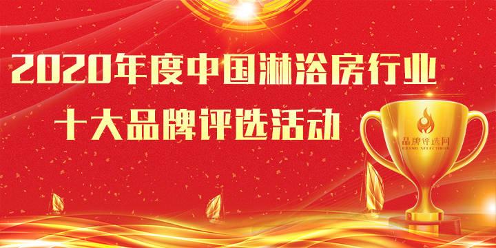2020中国淋浴房十大品牌评选活动开始投票