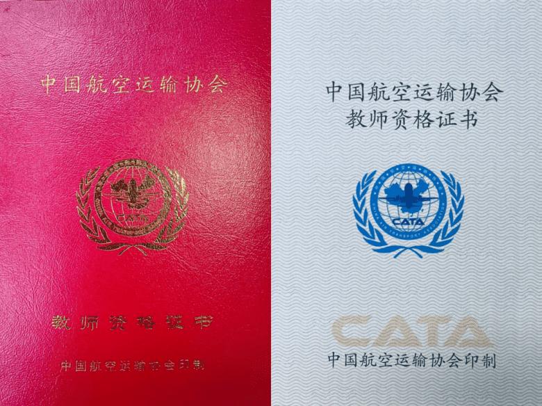 中国民航运输协会推出《民航乘务服务职
