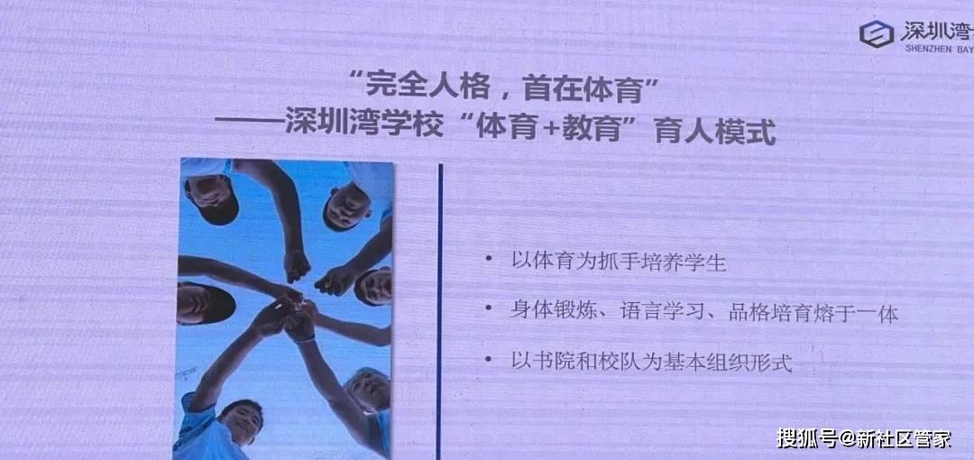 读不懂深中的王铮时代,就无法理解深圳湾学校